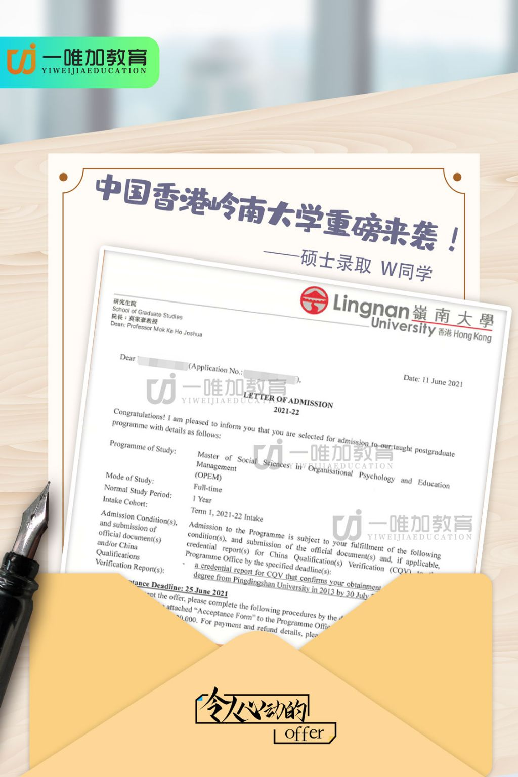 今天香港的学校清邮箱了?收到一堆录信...